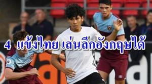 """ดาวเตะ """"ฟูแล่ม"""" เผย 4 แข้งไทย เล่นลีกอังกฤษได้"""
