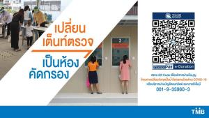"TMB ชวนสมทบทุนโครงการ ""เปลี่ยนวิกฤตเป็นน้ำใจช่วยคนไทยต้าน COVID-19"" สร้างห้องคัดกรองผู้ป่วย ลดความเสี่ยงบุคลากรแพทย์"