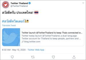 เริ่มแล้ว @TwitterThailand แอคเคาท์ทวิตเตอร์ประเทศไทยอย่างเป็นทางการ
