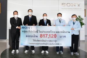 กลุ่มโซนี่ไทยตั้งกองทุนสู้โควิด-19