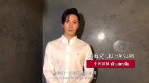 """ดารา นักธุรกิจ จีน-ไทย จับมือสู้วิกฤตโควิด-19 ส่งต่อกำลังใจ ผ่าน MV เพลง """"เราไม่ทิ้งกัน"""""""
