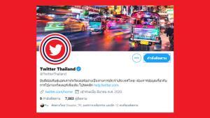 แอ็กเคานต์ต้านประยุทธ์ผุด #ไม่เอาทวิตเตอร์ไทยแลนด์ กลัวโดนส่องวิจารณ์รัฐทั้งบล็อกทั้งรีพอร์ต