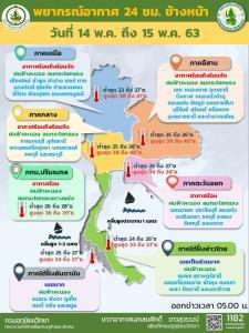 อุตุฯ เตือน เหนือ-อีสาน-ตะวันออก ฝนกระหน่ำ-ลมกระโชกแรง กทม.โดนร้อยละ 20