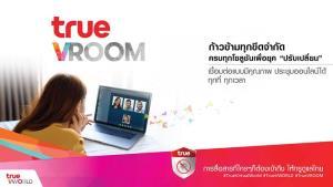 """เปิดประสบการณ์ใหม่ """"True VROOM"""" ห้องประชุมและห้องเรียนเสมือนจริง ฟังก์ชันขั้นเทพตอบโจทย์ยุค WFH"""