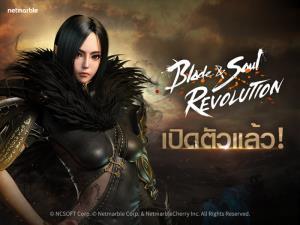 """เกมมือถือฟอร์มยักษ์ """"Blade&Soul Revolution"""" เปิดให้บริการแล้ววันนี้!"""