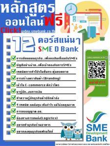 SME D Bank ติดอาวุธเติมเต็มความรู้ ผปก. เปิดสอน 12 คอร์สออนไลน์ เรียนฟรี!