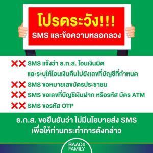 ธ.ก.ส. เตือนประชาชนระวัง SMS หลอกให้โอนเงิน-ขอรหัส ATM และ OTP