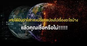 """ชาว ม.รังสิต กับความเชื่อว่า """"โลกจะเปลี่ยนไปเรื่องอะไรบ้าง"""" แล้วคุณเชื่อเหมือนพวกเธอหรือไม่!!"""