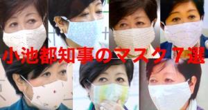 ประชันแฟชั่นหน้ากากนักการเมืองญี่ปุ่น