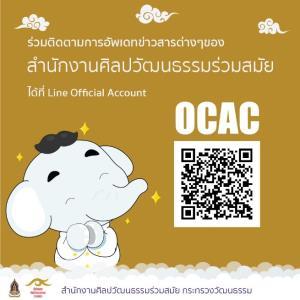 สำนักงานศิลปวัฒนธรรมร่วมสมัย   เปิดตัว 'OCAC Line Official Account'