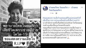 ร่วมอาลัยพยาบาลไทยในอเมริกา เสียชีวิตจากโควิด-19
