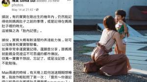 นักแสดงไต้หวันเชื่อลูกชายมีความพิเศษจำรายละเอียดได้ตั้งแต่อยู่ในท้อง
