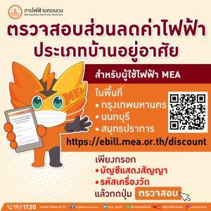 MEA เปิดบริการตรวจสอบส่วนลดค่าไฟ