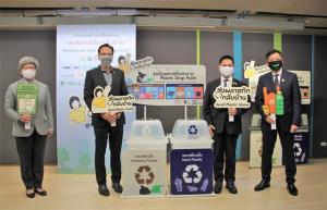 """ซีพีเอฟ หนุน TRBN จัดโครงการ """"ส่งพลาสติกกลับบ้าน"""" รณรงค์ผู้บริโภคแยกขยะพลาสติก"""