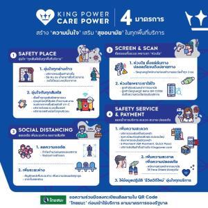 """คิง เพาเวอร์ ชู """"KING POWER CARE POWER"""" ขับเคลื่อนธุรกิจท่องเที่ยว-รีเทลระดับโลก"""