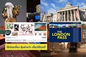 เปิดประสบการณ์ใหม่เที่ยวพิพิธภัณฑ์ทั่วไทย กับบัตร Thailand Museum Pass