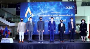 """NIA ชวนส่งผลงานเข้าประกวด """"รางวัลนวัตกรรมแห่งชาติประจำปี 2563"""" พร้อมเงินรางวัลกว่า2 ล้านบาท"""