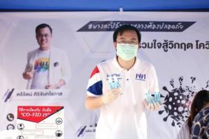 """""""เด็กเพื่อไทย"""" จี้ รบ.สำรวจความเสียหายภาคธุรกิจหลังวิกฤตโควิด พร้อมออกมาตรการช่วยเหลือที่ยั่งยืนโดยเร็ว"""