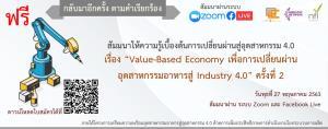"""ก.อุตฯ จัดสัมมนา """"Value–Based Economy เปลี่ยนผ่านอุตสาหกรรมอาหารสู่ Industry 4.0"""""""