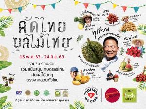 """กูร์เมต์ มาร์เก็ต และ โฮม เฟรช มาร์ท ชวนคนไทยร่วมชม ชิม ชอป สนับสนุนผลผลิตเกษตรกรไทย ในงาน """"คัดไทย ผลไม้ไทย 2020"""""""