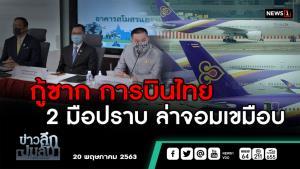"""ข่าวลึกปมลับ : กู้ซาก """"การบินไทย"""" 2 มือปราบล่าจอมเขมือบ"""