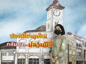 """ททท.คาดท่องเที่ยวภูเก็ตกลับมาปลายปีนี้ ตลาดคนไทยมาก่อน ตามด้วยเอเชียต้นปีหน้า กระตุ้นตลาด """"5 ความคิดถึง"""""""