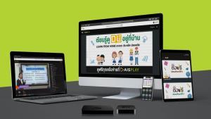 AIS จัด 3 ดิจิทัลแพลตฟอร์ม เสริมการเรียนออนไลน์