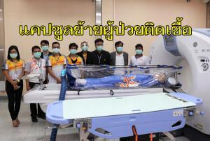 """เจ๋งอีก! มทส.ผลิต """"แคปซูลเคลื่อนย้ายผู้ป่วยติดเชื้อ"""" ฝีมือคนไทยได้สำเร็จ หนุนภารกิจแพทย์สู้โควิด"""