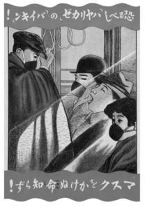 ยลคู่มือป้องกันโรคของญี่ปุ่นเมื่อ100 ปีก่อน ยังใช้ได้ถึงยุคโควิด