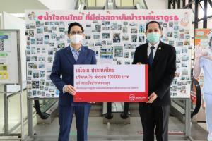 เอไอเอ ประเทศไทย สนับสนุนการปฏิบัติงานของสถานพยาบาลแก่สถาบันบำราศนราดูร