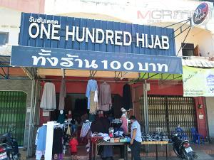 บรรยากาศจับจ่ายเสื้อผ้าเมืองเบตงคึกคัก ต้อนรับเทศกาลฮารีรายออีฎิ้ลฟิตรีของพี่น้องมุสลิม