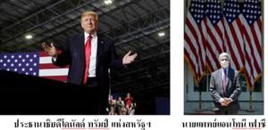 ทั้งเล่ห์และกล- เพื่อชนะเลือกตั้ง