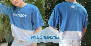 แลคตาซอยรักษ์ไทย ส่งเสริมชุมชนผ้าย้อมคราม ฝ่าวิกฤติโควิด-19