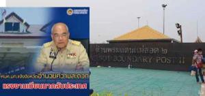 """ศบค.มท.ไฟเขียวแรงงานพม่ากลับประเทศ เริ่มที่แรกคืนวันนี้ """"ด่านแม่สอด 2"""""""