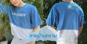 """""""แลคตาซอยรักษ์ไทย"""" สร้างรายได้ฝ่าวิกฤตโควิด-19 ส่งเสริมอาชีพชุมชนผ้าย้อมคราม"""