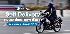 """วงใน เปิดตัว""""Self Delivery"""" ให้ร้านอาหารทำระบบรับ-ส่งเดลิเวอรีเอง"""