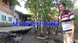 วอนช่วย! ชาวบ้านริมฝั่งแม่น้ำบางปะกง ถูกน้ำเซาะนานหลายปีวันนี้บ้านใกล้พัง