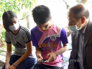 2 พี่น้องชาวสงขลาใช้มือถือเรียนออนไลน์ ซื้อเน็ตรายวัน-ชาร์จแบตด้วยโซลาร์เซลล์