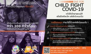 "PPS-เทใจ ระดมทุน!! ""for Child Fight COVID-19"" ให้เด็กชายแดนใต้"