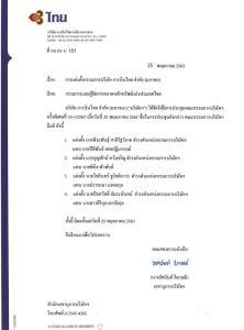 """การบินไทยแจ้ง ตลท.ตั้งบอร์ดใหม่ 4 คน """"ไพรินทร์-ปิยสวัสดิ์"""" ร่วมทีมฟื้นฟู"""