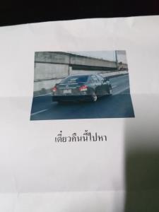หนุ่มงง! มีเรื่องกับรถเบนซ์บนทางด่วน วันรุ่งขึ้นเจอจดหมายขู่รู้ชื่อ-นามสกุลจริง ส่งถึงบ้าน