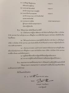 """""""บิ๊กตู่"""" ลงนามตั้ง 9 กก.ติดตามฟื้นฟูการบินไทย """"วิษณุ"""" นำทีม"""