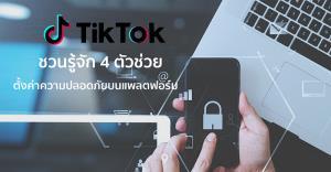 4 ฟีเจอร์ ตั้งค่า 'TikTok' ให้ปลอดภัย