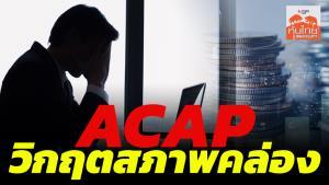 วิกฤตสภาพคล่อง ACAP / สุนันท์ ศรีจันทรา