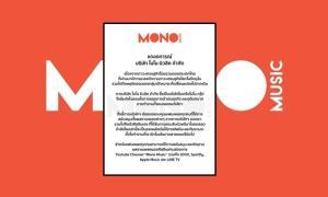 """MONO MUSIC"" แถลงหยุดดำเนินธุรกิจเหตุพิษเศรษฐกิจ และพฤติกรรมของกลุ่มเป้าหมายเปลี่ยนไป"
