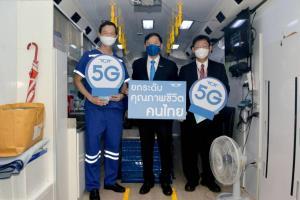 3 โอเปอเรเตอร์ ผนึก ศิริราช เนรมิตรถรักษาอัมพาต 5G