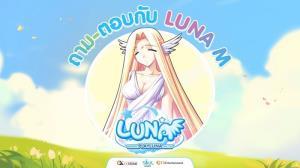 """ไขข้อข้องใจ """"LUNA M"""" เวอร์ชั่นมือถือ ระบบเกมเป็นยังไง มีอะไรน่าสนใจบ้าง!"""