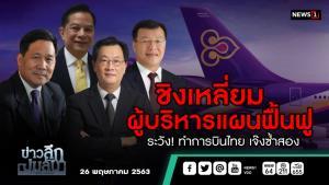 ข่าวลึกปมลับ : ชิงเหลี่ยมผู้บริหารแผนฟื้นฟู ระวัง! ทำการบินไทยกู้ยาก!?