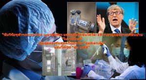 "In Clip: สื่อนอกรายงาน ""ทีมวิจัยจุฬาฯกระทบไหล่ บ.ยาสหรัฐฯ แข่งผลิตวัคซีนโควิด-19 ราคาถูกส่งขายเพื่อนบ้าน ""โนวาแว็กซ์"" เริ่มทดลองกับคนครั้งแรกในออสเตรเลีย"