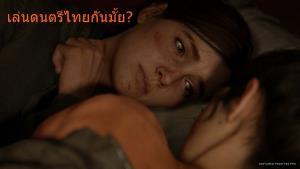 """The Last of Us Part 2"" ส่อโดนแบน แดนตะวันออกกลาง"